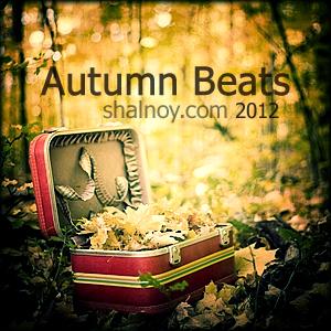 Shalnoy.com - Autumn Beats 2012 - осенний сборник рэп минусов